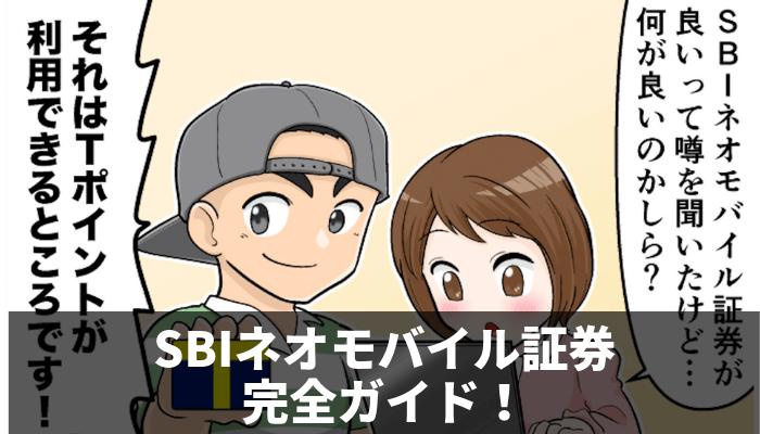 モバイル sbi ネオ