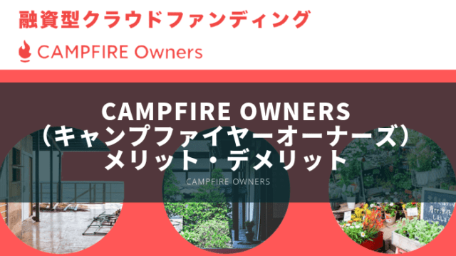 CAMPFIRE Ownersの評判・メリット・デメリット!キャンプファイヤーオーナーズソーシャルレンディング