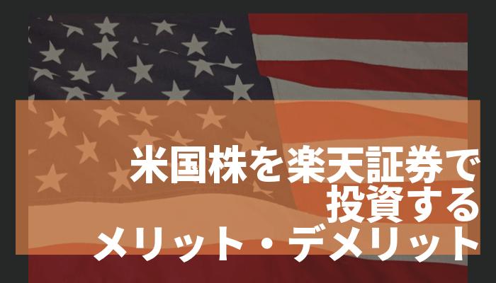 米国株リアルタイム