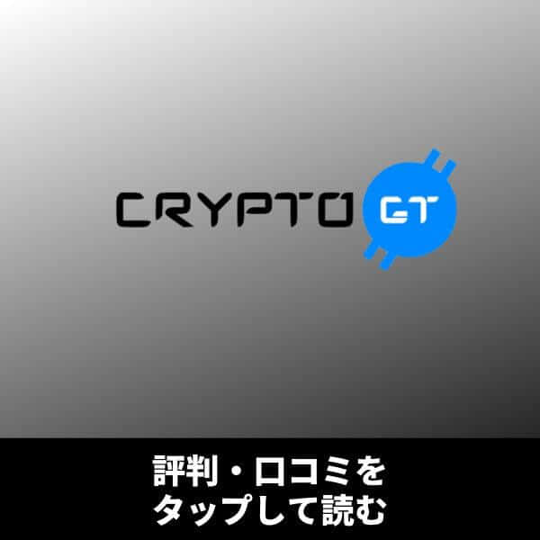 CryptoGT(クリプトGT)メリット・デメリットをレビュー!評判・登録方法