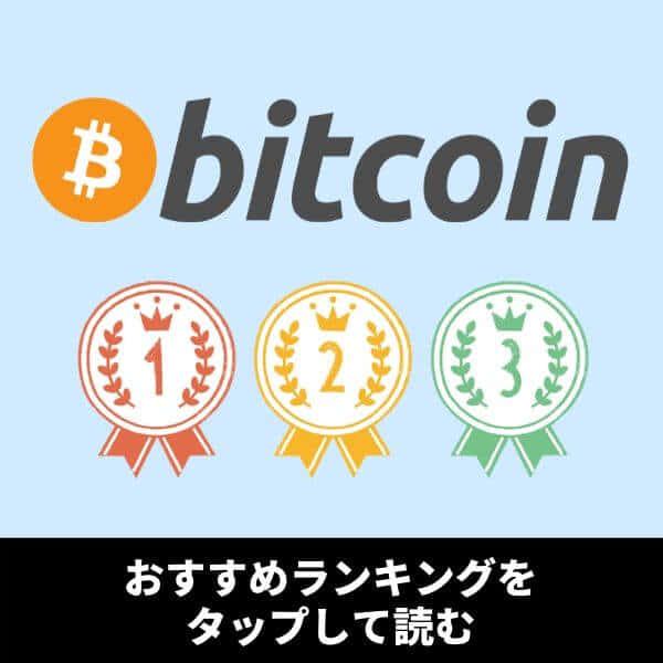 暗号通貨 おすすめ