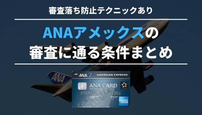 amex - 【体験談】ANAアメックスの審査は甘い!審査に通る条件とは?審査落ちを防ぐテクニックあり