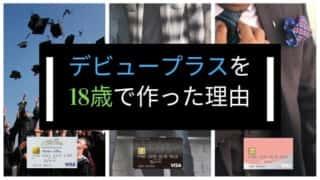 smbc - 三井住友カードデビュープラスでIDを使う方法【iPhoneに登録する】