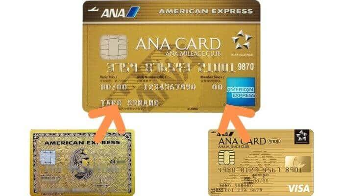 amex - ANAアメックスゴールドのメリットをANAアメックス一般カードと比較して徹底解説!