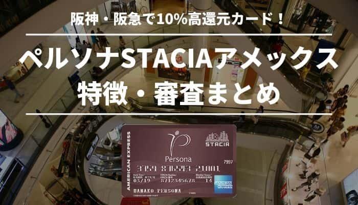 amex - ペルソナSTACIAアメックスの特徴・審査まとめ!阪神・阪急で10%ポイントがもらえる高還元カード!