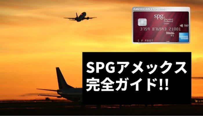 amex - 【2020】SPGアメックスカード完全ガイド!マイルの貯めやすさや年会費を上回る魅力を徹底解説します!