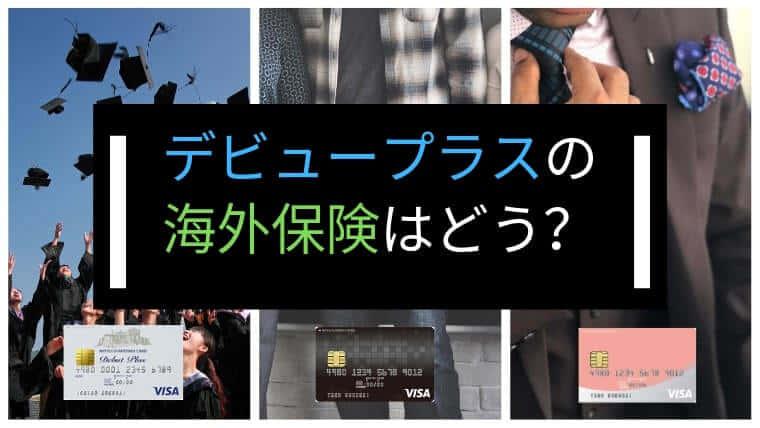 smbc - 三井住友カードデビュープラスだけで海外保険は大丈夫?補償される範囲や条件を解説!