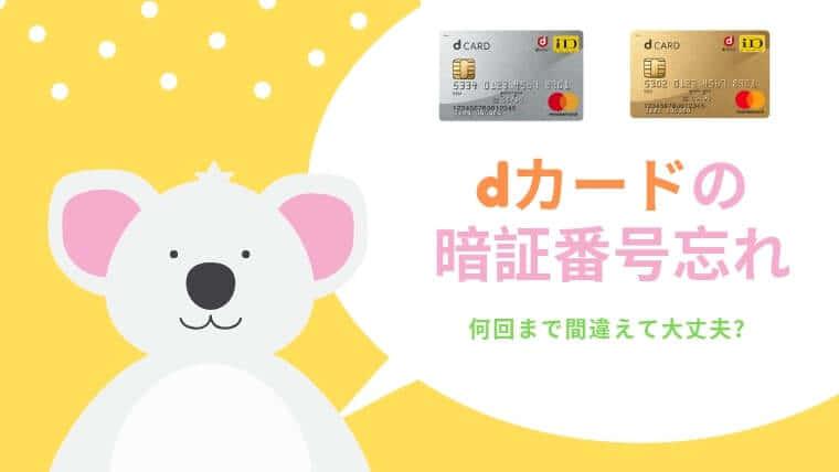d-card - dカードの暗証番号は3回でロックされるので注意!確認方法や解除方法まとめ