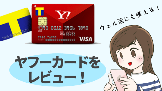 yahoocard - ヤフーカードをレビュー!評判・口コミ総まとめ【PayPay・ウエル活には必須】