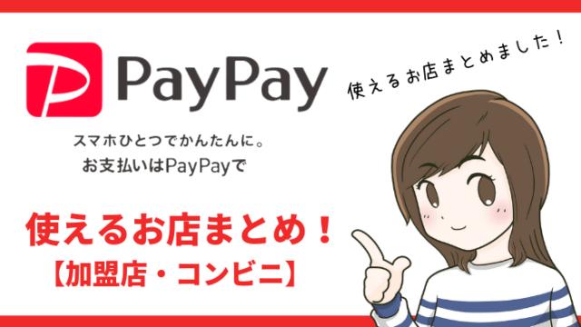 paypay - 【2019年7月最新】PayPay(ペイペイ)の使える店・加盟店・コンビニ (ファミマ・ローソン)