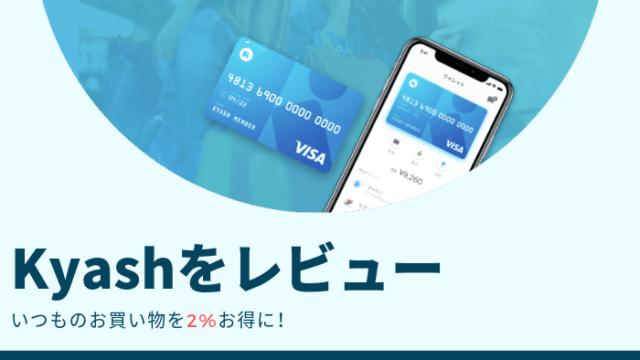 virtuarcard - Kyashをレビュー!いつもの支払いが+2%ポイント還元で超お得!