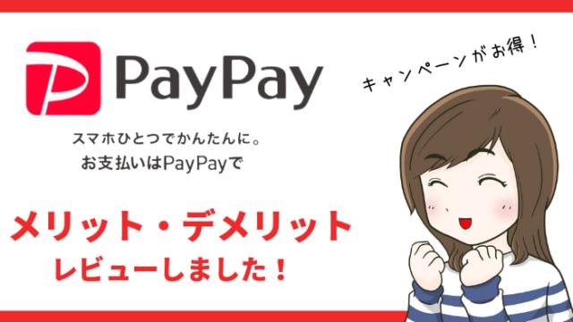 paypay - PayPay(ペイペイ)メリット・デメリットをレビュー!【評判・口コミ】