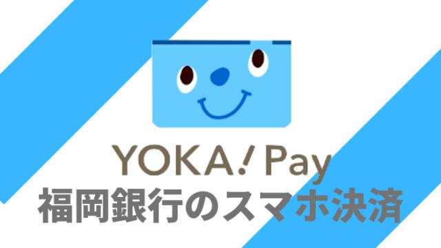 otherpay - YOKA!Pay(よかPay)とは?福岡銀行のスマホ決済【九州におすすめ】