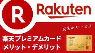 recuruitcard - 【レビュー】リクルートカードを徹底解説!メリット・デメリットまとめ!