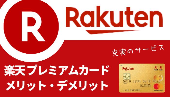 rakuten - 楽天プレミアムカードをレビュー!評判・口コミまとめと空港ラウンジを使う流れを解説!