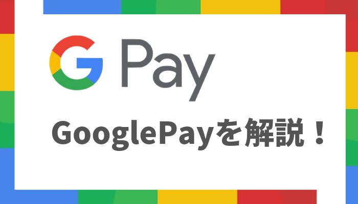 e-money - 【GooglePay】グーグルペイの使い方を解説!おすすめクレジットカードも紹介!
