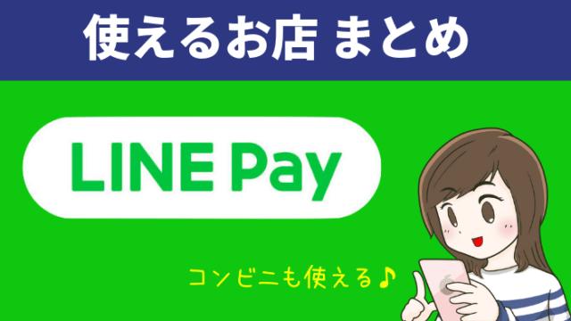 linepay - 【2019年8月最新】LINE Pay(ラインペイ )使える店・加盟店・コンビニ(セブンイレブン・ファミマ・ローソン)