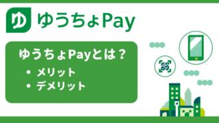 otherpay - 銀行Payとは?銀行口座連動型のスマホ決済【ゆうちょ銀行・地銀で採用】