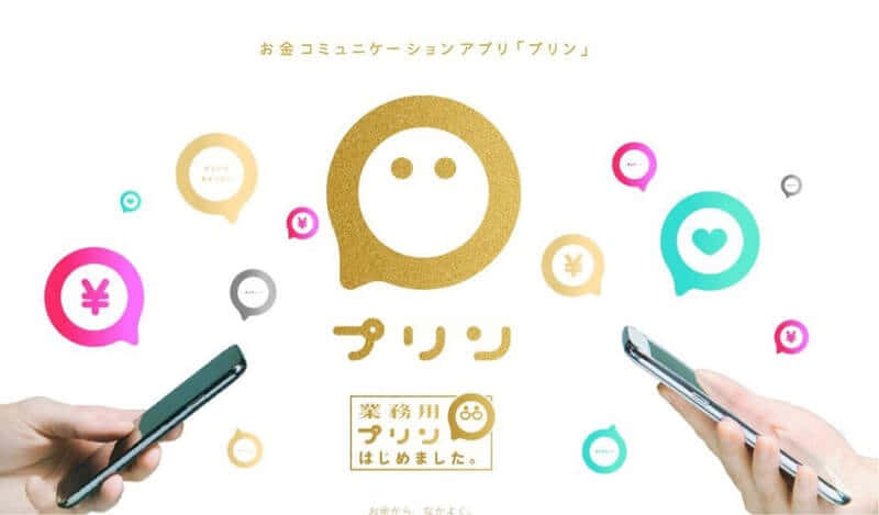 otherpay - pring(プリン)の評判まとめ!使い方・送金方法 | セブン銀行から引き出せる