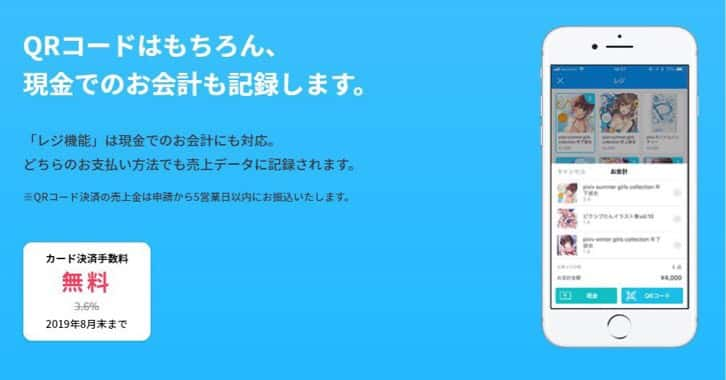 otherpay - pixiv PAYとは?コミケで使えるスマホ決済!【コンビニはチャージのみ】