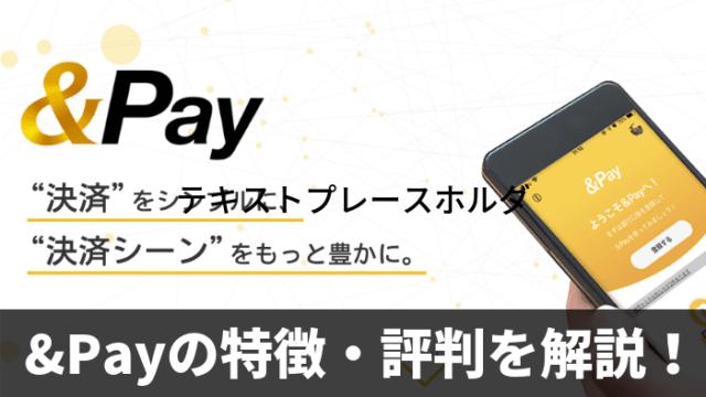 otherpay - &Payの特徴・評判を解説!今後使われる可能性はあるのか【スマホ決済】