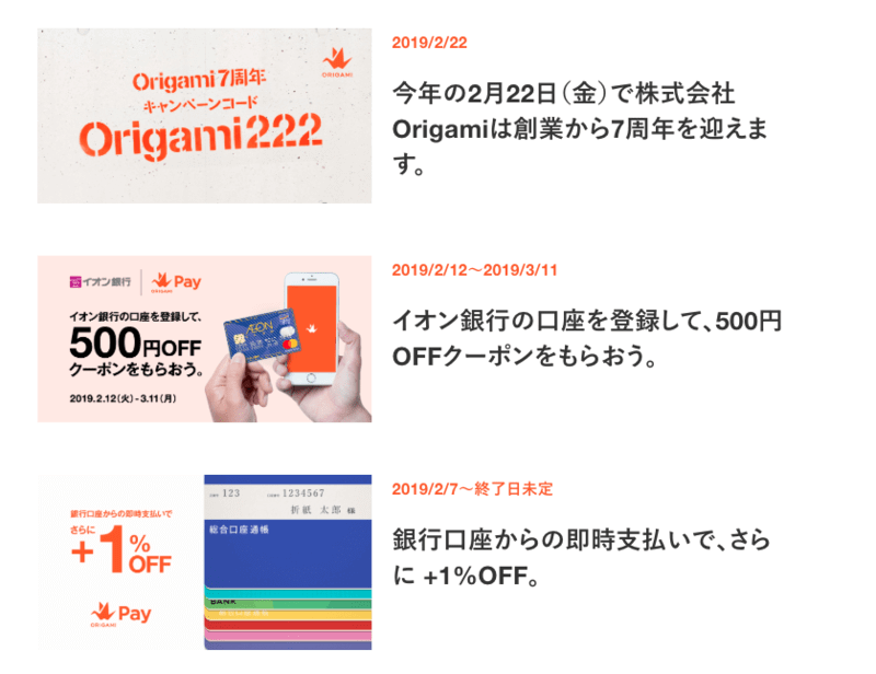 origamipay - Origami Pay(オリガミペイ)をレビュー!特徴や仕組みを解説【スマホ決済】