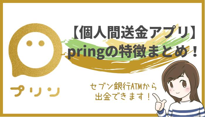 pring(プリン)の評判まとめ!使い方・送金方法 | セブン銀行から引き出せる