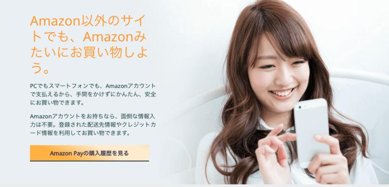 otherpay - Amazon Payとは?特徴や仕組みを徹底解説!【アマゾンのQRコード決済】