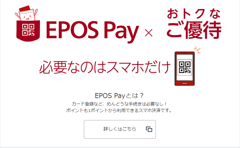 otherpay - EPOS Pay(エポスペイ)評判・メリット・デメリット!!エポスカードが必須のスマホ決済