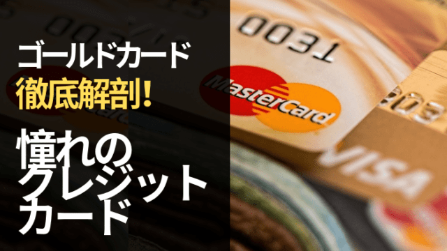 creditcard_know - ゴールドカードを解説!憧れのクレジットカードを徹底解剖【人生で一度は持ちたい】