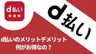 d-card - dカードminiの特徴・申し込み・解約方法完全まとめ!iDが簡単に使えるサービスを紹介!