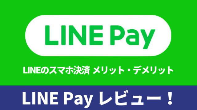 linepay - LINEPay(ラインペイ)完全ガイド!メリット・デメリット・評判・使い方まとめ
