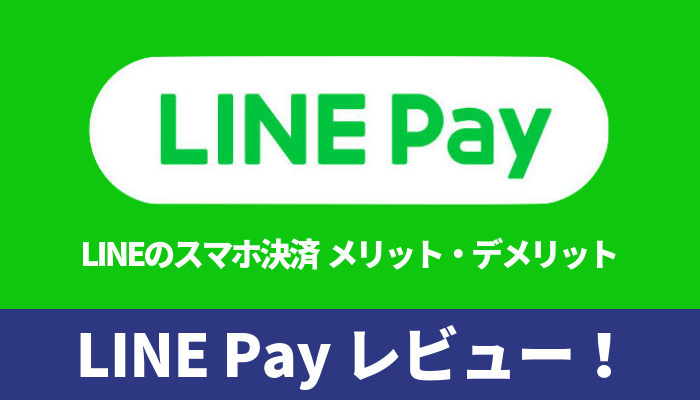 linepay - LINEPay(ラインペイ)をレビュー!評判・口コミまとめ【請求書払いもOK】