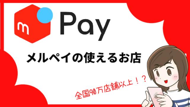 merpay - 【2019年7月最新】メルペイの使える店・加盟店・コンビニ | セブンイレブンで使える!