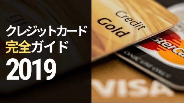 creditcard - クレジットカード完全ガイド2019!おすすめランキングから仕組み・審査・注意点・ポイント還元【これを読めば問題なし】