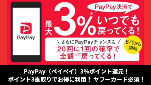 paypay - 【ヤフーカード3%還元】PayPay(ペイペイ)ポイント3重取りにはクレジットカードが必須!