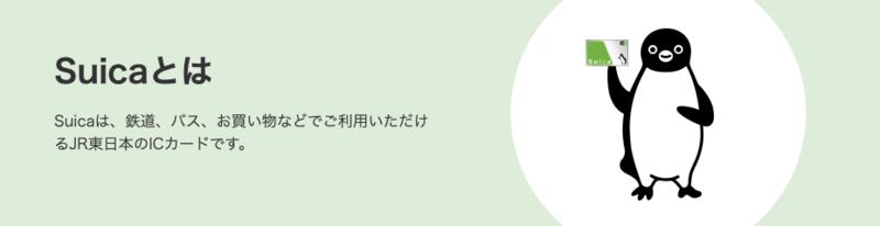 e-money - Suica(スイカ)とは?評判・口コミとお得な使い方 | みんな知ってる電子マネー