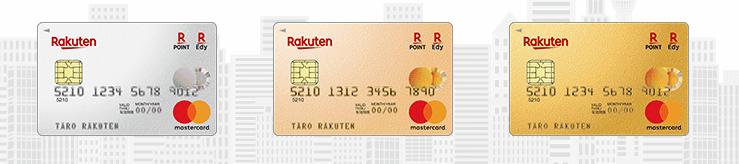 creditcard - 【違いを比較】楽天カード・楽天ゴールドカード・楽天プレミアムカードどれを選ぶのがいい?おすすめはこんな人!