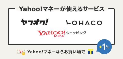 paypay - Yahoo!マネー(ヤフーマネー)メリット・デメリット!!【PayPayで使える】