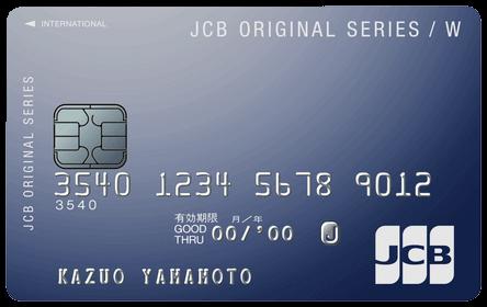 creditcard - JCB CARD W評判・メリット・デメリット!スマホ決済で20%還元【JCB草カード】