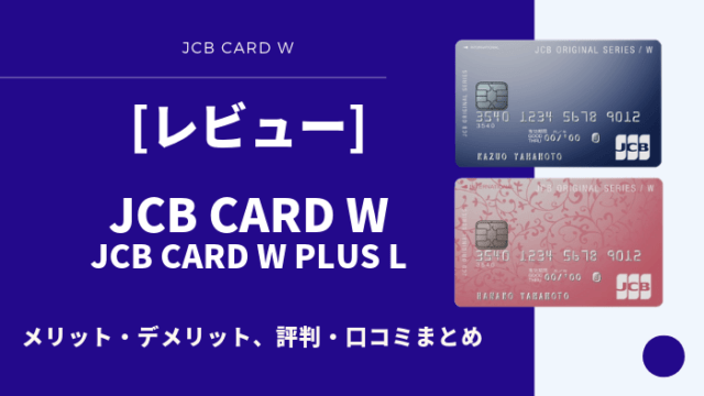 JCB CARD Wのキャンペーン情報!スマホ決済で20%還元!【Apple Pay・Google Payに対応】