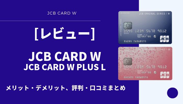 JCB CARD Wのキャンペーン情報!スマホ決済で20%還元!【Apple Pay・Google Payに対応】