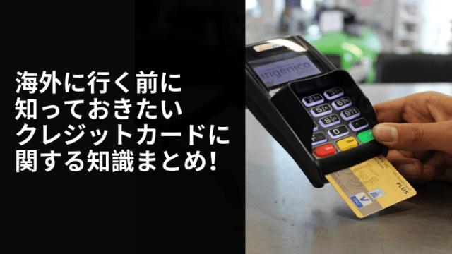 creditcard_know - 海外に行く前に知っておきたいクレジットカードに関する知識まとめ!