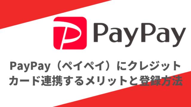 paypay - PayPay(ペイペイ)にクレジットカード連携するメリットと登録方法