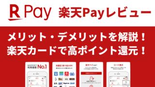rakutenpay - 【2019年5月最新】楽天Pay(楽天ペイ)の使える店・加盟店・コンビニ(ファミマ・ローソン)