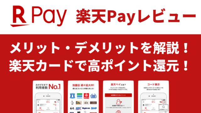 rakutenpay - 楽天Pay(楽天ペイ)メリット・デメリット!楽天カードでポイント3重取り5%ポイント還元