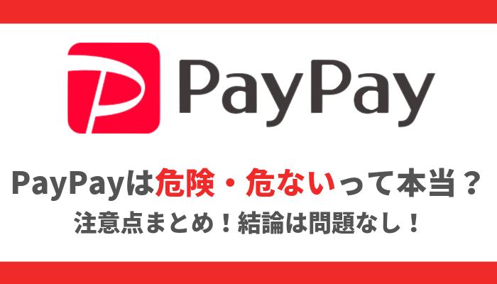 paypay - PayPay(ペイペイ)は危険・危ないって本当?注意点まとめ【結論は安全性に問題なし】