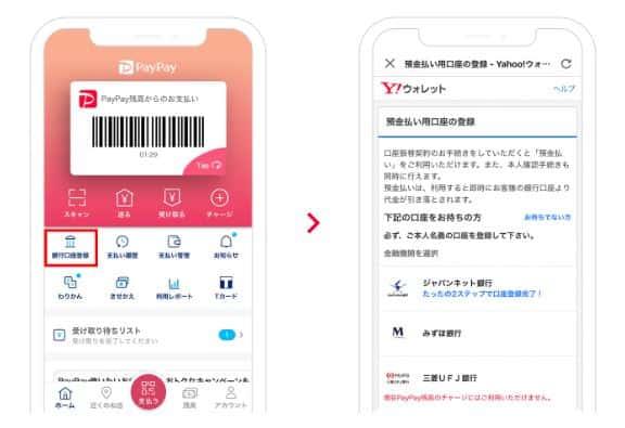 paypay - PayPay(ペイペイ)5つのチャージ方法を画像で詳しく解説!【初めてでもOK】