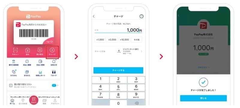 paypay - PayPay(ペイペイ)のチャージ方法2種類を詳しく解説!【初めてでもOK】