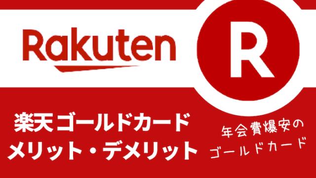 rakutencard - 楽天ゴールドカードの完全ガイド!年会費1,905円で持てるゴールドカードを徹底解説